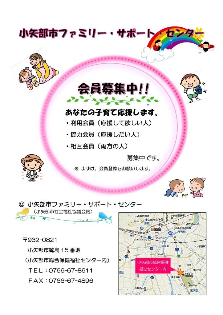 Microsoft Word - ちらし(表)