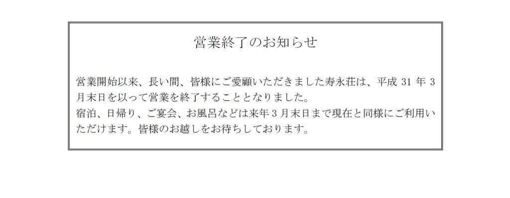 寿永荘終了