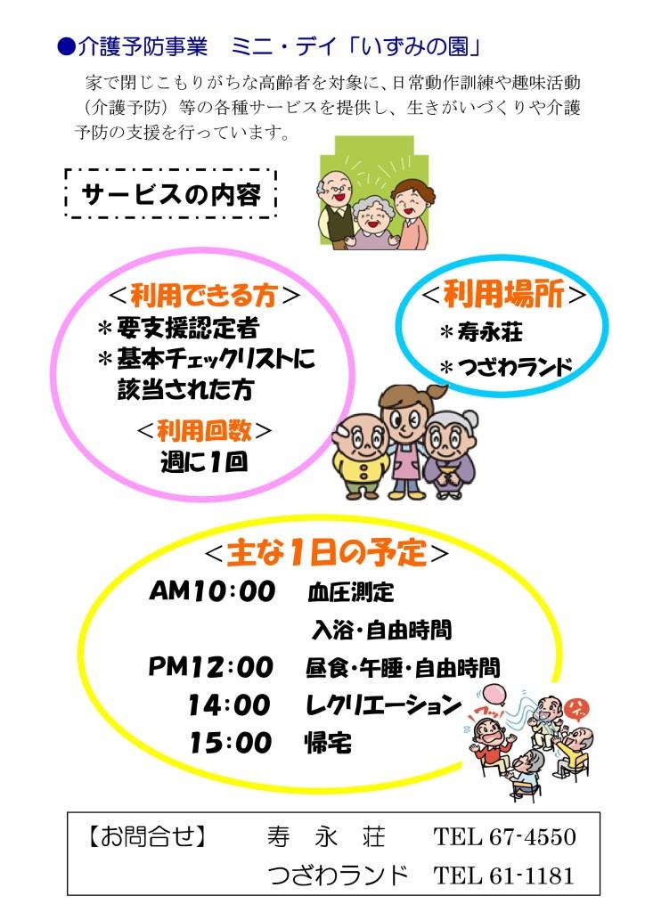 いずみの園 2017.8.28
